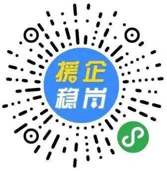 """孝感人社助力战役,上线""""援企稳岗""""小程序"""