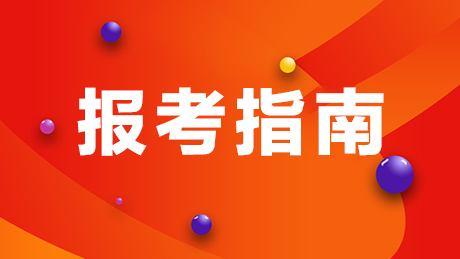 湖北省2020年度公务员报考指南
