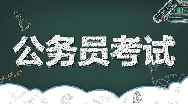 湖北省2020年度试录用公务员职位表