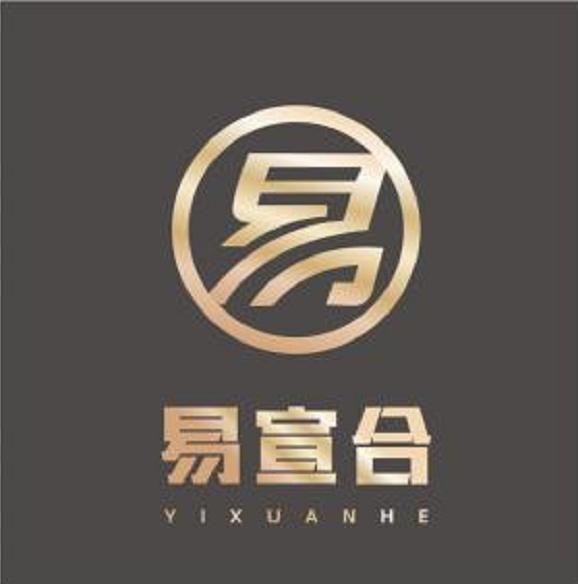 武汉易宣合文化传播有限公司
